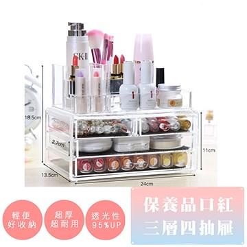 【化妝品收納】透明壓克力架 (保養品口紅三層四抽屜)