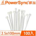 群加 Powersync 自鎖式束線帶/紮線帶2.5×100mm/100入 (白色)