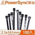 群加 Powersync 自鎖式束線帶/紮線帶2.5×161mm/100入 (黑色)