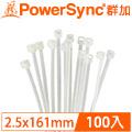群加 Powersync 自鎖式束線帶/紮線帶2.5×161mm/100入 (白色)