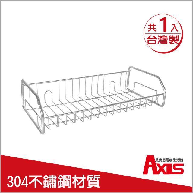 《AXIS 艾克思》台灣製304不鏽鋼多功能單層瓶罐收納架.置物架(小)_1入