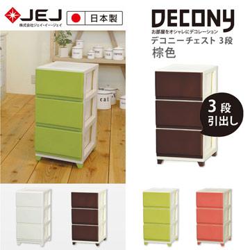 日本製造原裝進口 JEJ DECONY系列 窄版組合抽屜櫃 3層 棕色