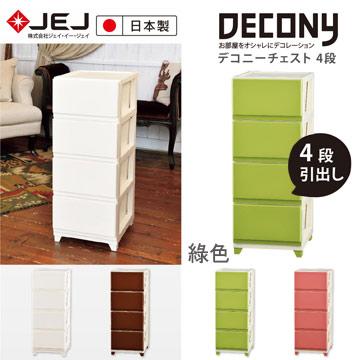 日本製造原裝進口 JEJ DECONY系列 窄版組合抽屜櫃 4層 綠色
