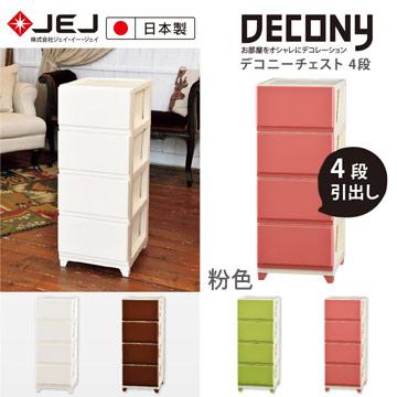 日本製造原裝進口 JEJ DECONY系列 窄版組合抽屜櫃 4層 粉色