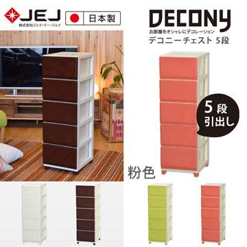日本製造原裝進口 JEJ DECONY系列 窄版組合抽屜櫃 5層 粉色