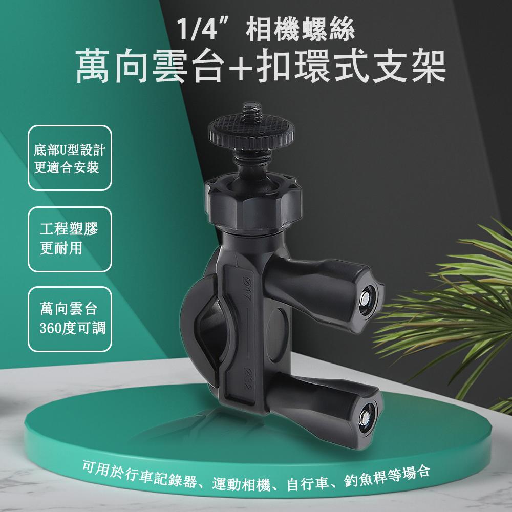行車紀錄器後視鏡扣環式支架(行車紀錄器/相機適用)