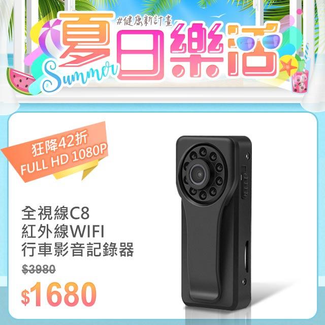 全視線 C8 紅外線WIFI FULL HD高畫質行車影音記錄器