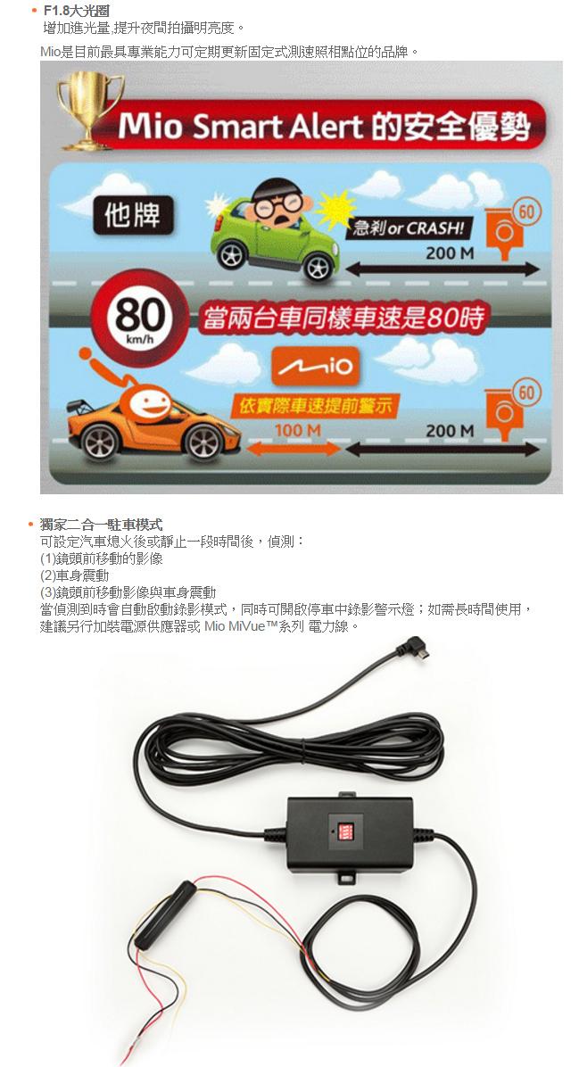 行車組合包♥《免運+128G卡+三孔+清潔組+靜電貼+儀表架》MIOMiVue 698+A30 行車記錄器