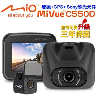 Mio MiVue™C550D雙鏡GPS車記錄器
