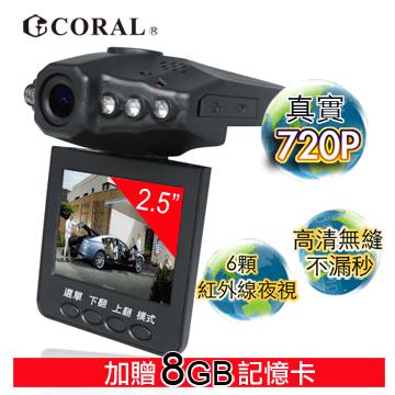 CORAL( 127H)720P夜間車牌清晰不反白 加送8GB