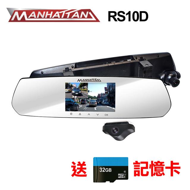 MANHATTAN RS10D 雙鏡頭 行車紀錄器