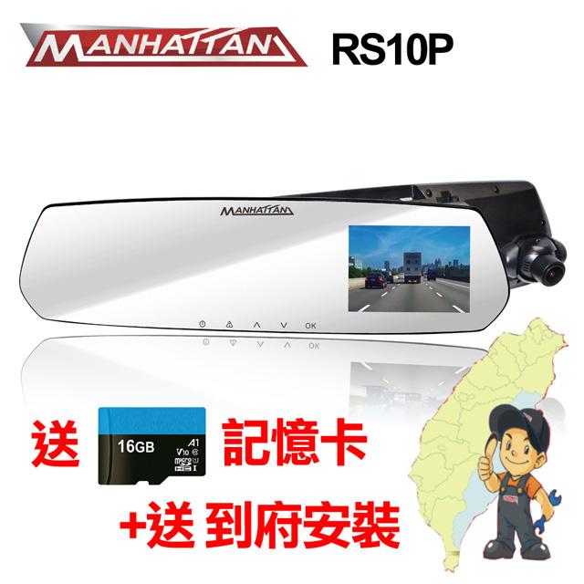 MANHATTAN RS10P 後視鏡 行車紀錄器