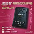 【發現者購物網】發現者GPS-F1衛星定位安全警示器*100%台灣製造