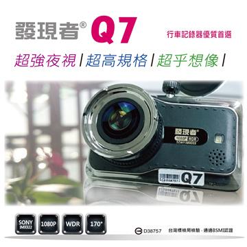【發現者購物網】發現者Q7 超強夜視/SONY鏡頭 高規格行車記錄器 *贈8G記憶卡