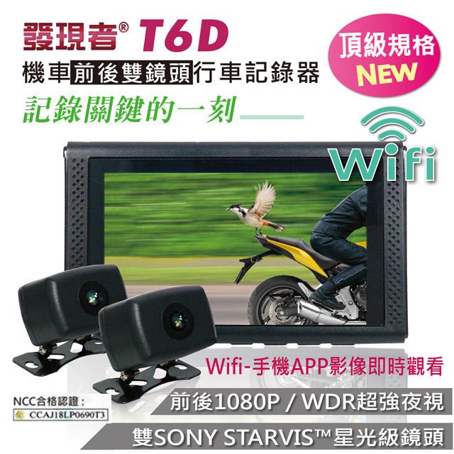 【發現者】T6D 前後SONY雙鏡頭 機車行車紀錄器 *贈16G記憶卡