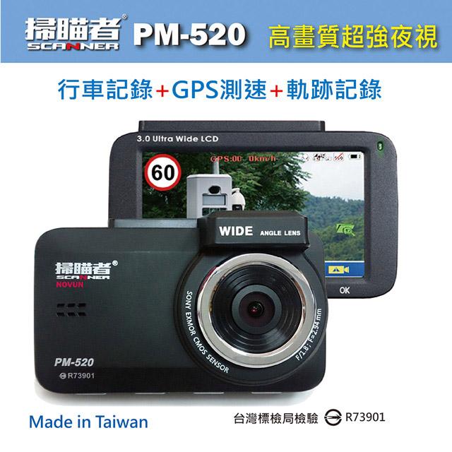 【發現者】掃瞄者PM520 行車記錄+GPS測速+軌跡記錄 *贈送16G記憶卡
