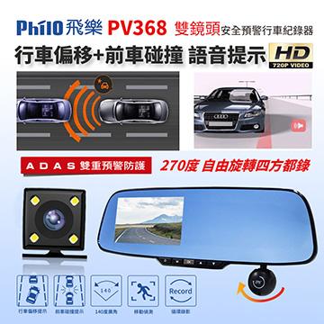 【飛樂 Philo】PV368  台灣高端行車記錄器