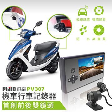 【飛樂 Philo】 PV307 機車版前後雙鏡頭防水行車紀錄器