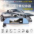 飛樂 Philo PV650 進階版6.5吋雙鏡頭安全預警行車紀錄器