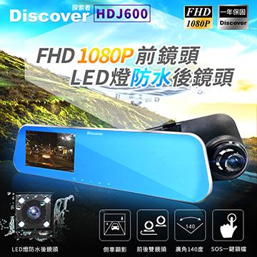 【飛樂 Discover】HDJ-600前後雙鏡頭4.3吋倒車顯影後視鏡型行車記錄器