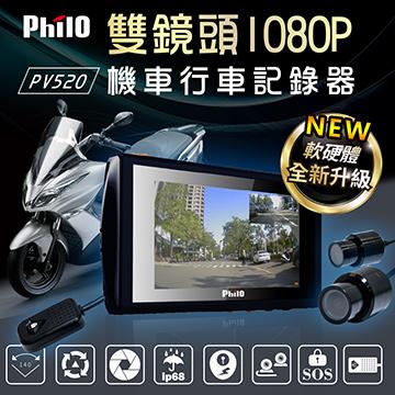 【預購】飛樂 Philo PV550 機車版行車紀錄器 前後雙鏡頭 前後1080P PV520升級款(贈16G+防水套)