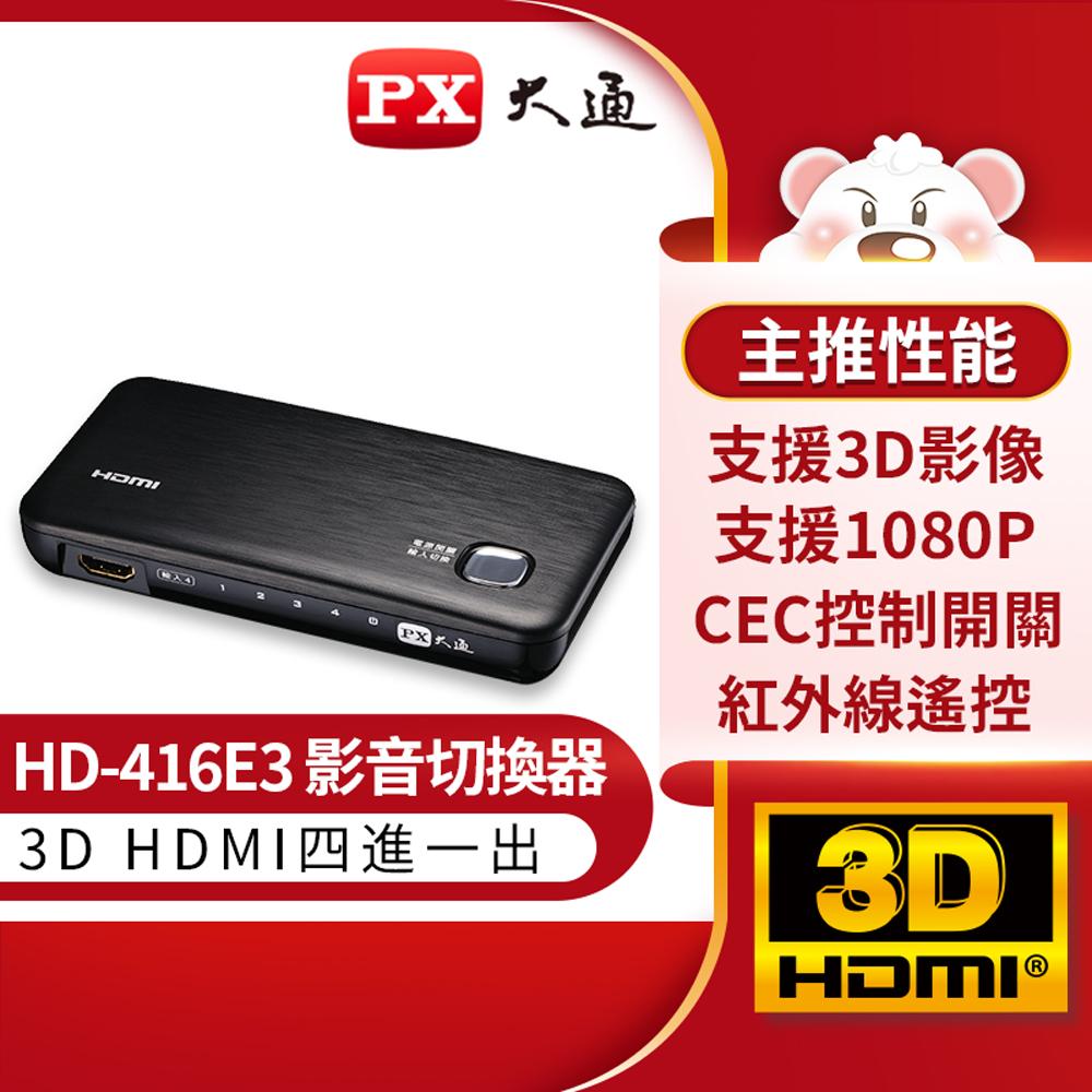 PX大通 HD-416E3 四進一出 HDMI切換器