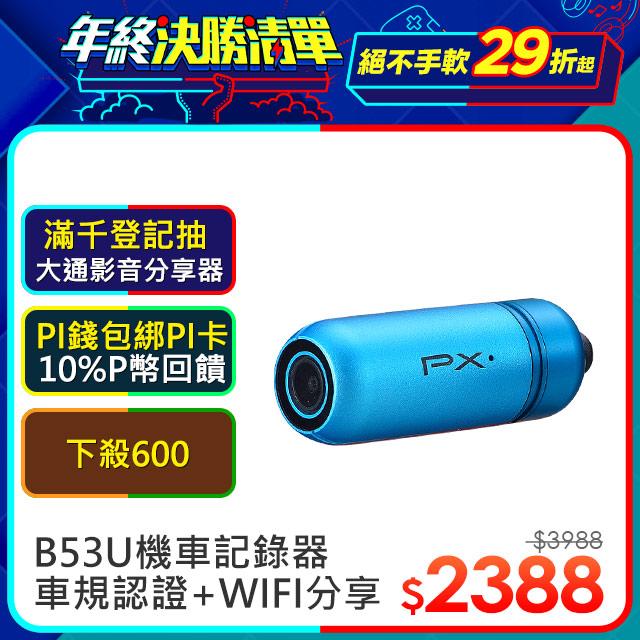 PX大通 B53U 藍 WIFI機車行車記錄器電動車重機行車紀錄器HD1080P車規認證車倒鎖檔機車記錄器附記憶卡