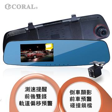 CORAL T3i - 4.3吋 GPS測速 雙鏡頭 安全預警 後視鏡行車記錄器