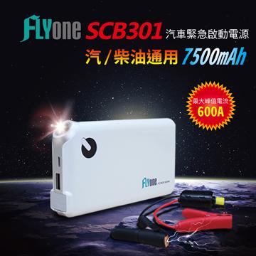 FLYone SCB-301 汽/柴油通用 7500mAh 汽車緊急啟動 行動電源 (通過BSMI)