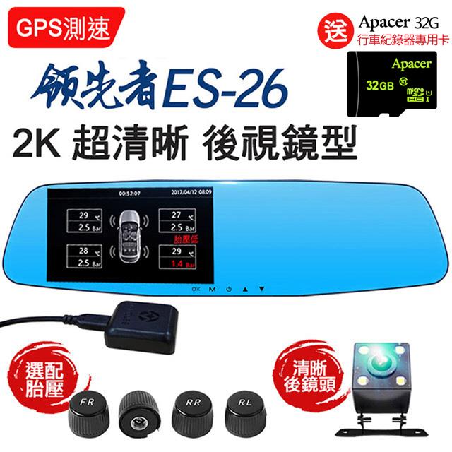 領先者 ES-26 GPS測速胎壓監測 WDR 2K 雙鏡後視鏡型行車記錄器(胎壓偵測器選配)