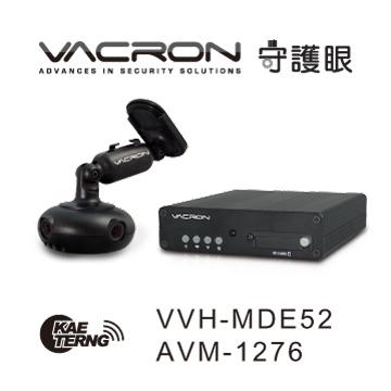 【凱騰】VACRON守護眼 VVH-MDE52/AVM-1276 4路360°行車紀錄系統