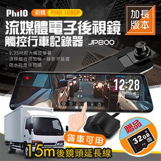 【飛樂 Philo】JP800 觸控式9.35吋全螢幕流媒體電子後視鏡型雙鏡頭行車記錄器-15米延長線貨車專用版