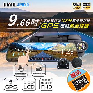 【飛樂 Philo】JP820 GPS測速提示 真實前後1080P 觸控式9.66吋流媒體電子後視鏡型雙鏡頭行車記錄器