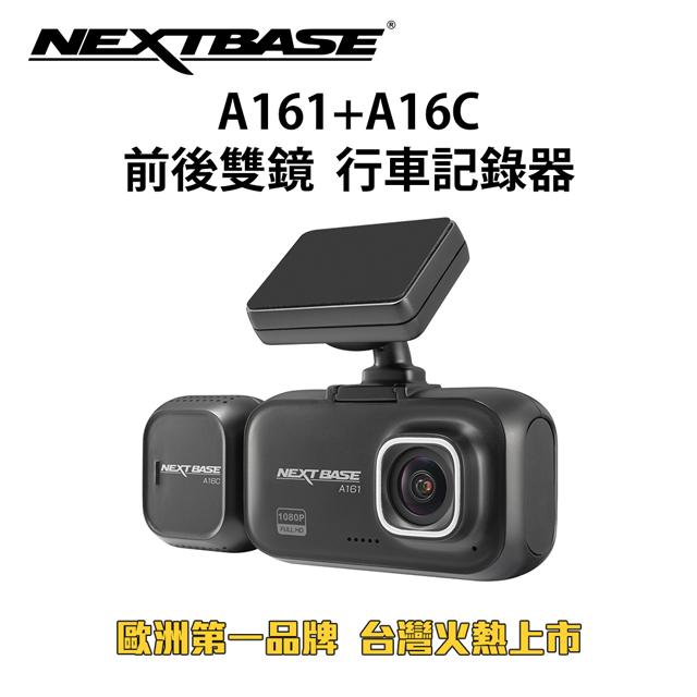 NEXTBASE A161+A16C【Sony Starvis IMX307星光夜視 1080P】前鏡頭+車內後鏡頭 行車紀錄器