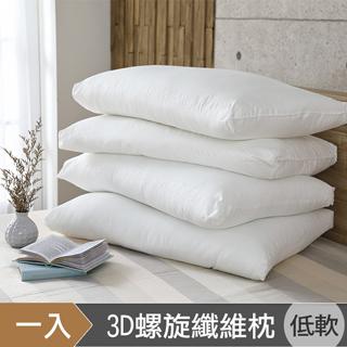 【HOYACASA】Good Dream系列 3D螺旋纖維枕-低軟