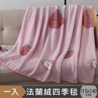 HOYACASA甜蜜莓莓 法蘭絨四季包邊毯