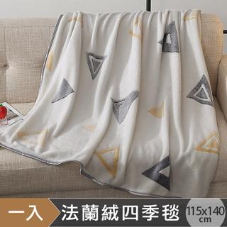 HOYACASA繽紛幾何 法蘭絨四季包邊毯