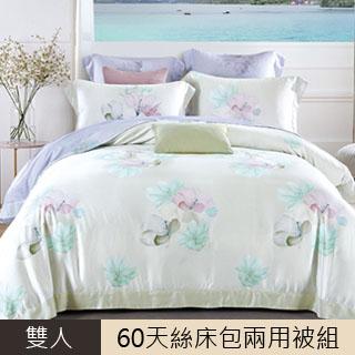 【Raphael拉斐爾】芸芸-天絲雙人四件式床包兩用被套組(60支紗)