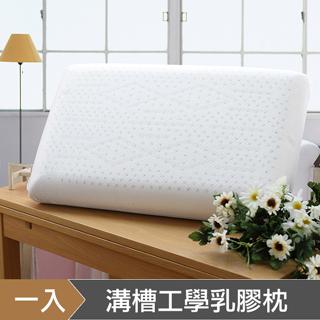 《HOYACASA》溝槽工學乳膠枕 (一入)