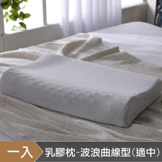 HOYACASA 泰國乳膠枕-波浪曲線型(適中款-一入)