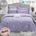 Tonia Nicole東妮寢飾 紫嫣魅影100%萊賽爾天絲兩用被床包組(特大)