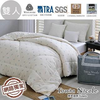 Tonia Nicole東妮寢飾 防蹣抗菌頂級100%法國羊毛被 2.8kg(雙人)