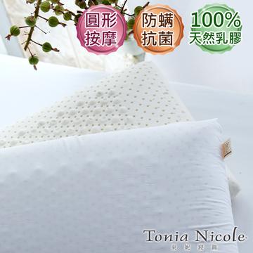 Tonia Nicole 東妮寢飾圓形按摩乳膠枕(2入)
