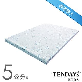 【TENDAYS】太空幻象兒童護脊床墊(標準雙人 5cm厚記憶床)