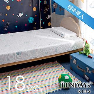 【TENDAYS】太空幻象兒童護脊床墊(標準單人 18cm厚記憶床)
