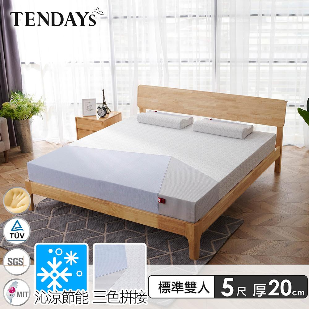 【TENDAYS】包浩斯紓壓床墊5尺標準雙人(20cm厚記憶床)