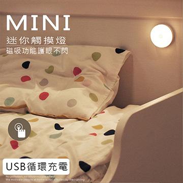 馬卡龍LED觸控調光小夜燈