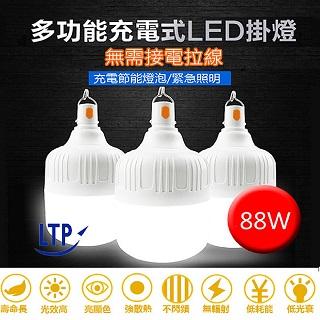LTP 88W 免佈線USB充電式LED吊掛燈
