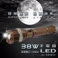 晶冠 38W亮度LED 遠近調焦手電筒 JG-38W01