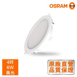 *歐司朗OSRAM*LEDVANCE 晶享 4吋6W 高光效 LED薄型崁燈-黃光
